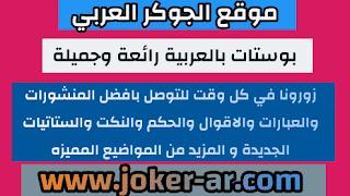 بوستات بالعربية رائعة وجميلة 2021 - الجوكر العربي
