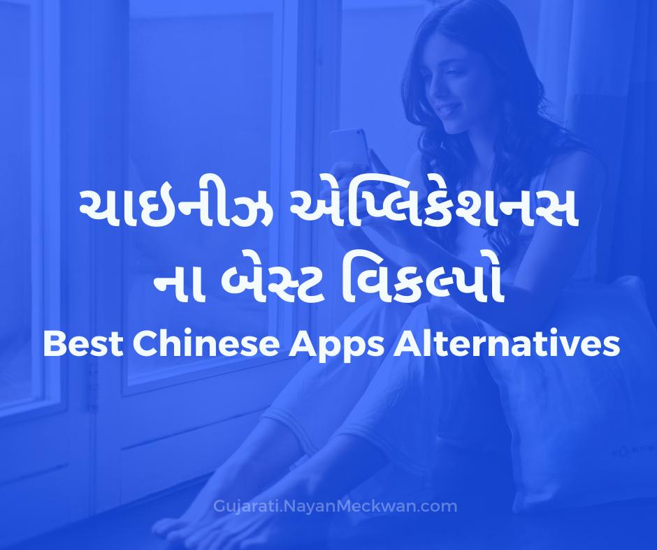 ચાઇનીઝ એપ્લિકેશનસ ના વિકલ્પ । Best Chinese Apps Alternatives Gujarati 2020
