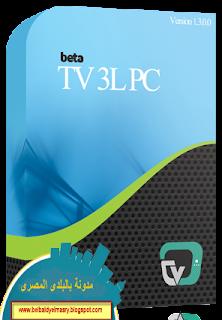 حمل احدث اصدار من برنامج TV 3L PC version 1.3.2.0 لمشاهدة اكثر من 1000 فضائيه عبر الانترنت بحجم 2.7 ميجا بايت