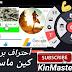 شرح برنامج كين ماستر KineMaster | كين ماستر لأحتراف المونتاج وتحرير الفيديوهات بجودة عالية
