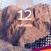 Lição 12 - Um Líder Formado no Deserto