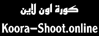 كورة اون لاين kora online   بث مباشر مباريات اليوم koora online