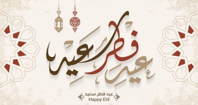 بطاقات تهنئة عيد الفطر المبارك بالاسم