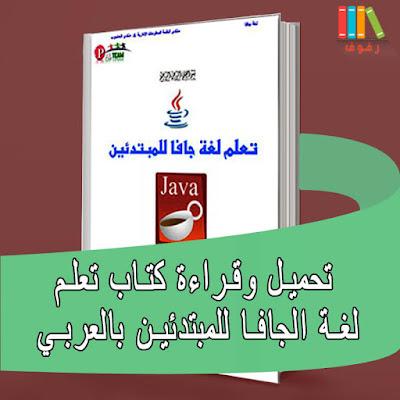 تحميل وقراءة كتاب تعلم لغة الجافا للمبتدئين بالعربي مجانا - pdf