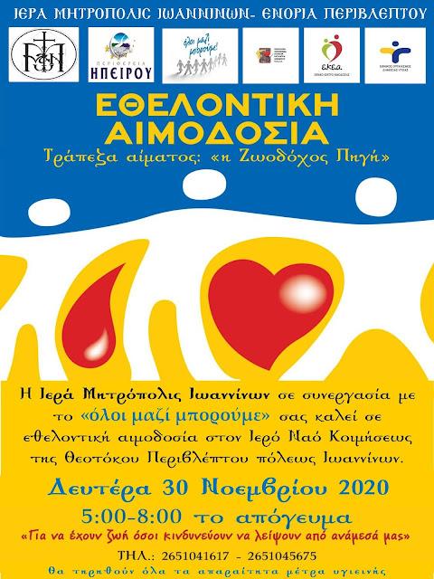 Ιωάννινα:Εθελοντική αιμοδοσία    αύριο   στην Ενορία Περιβλέπτου με το Όλοι Μαζί Μπορούμε