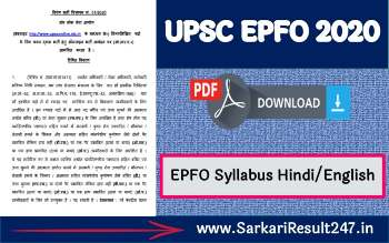 UPSC EPFO Syllabus 2020 PDF Download, UPSC EPFO Syllabus in Hindi, EPFO Syllabus in Hinid PDF 2020 Download