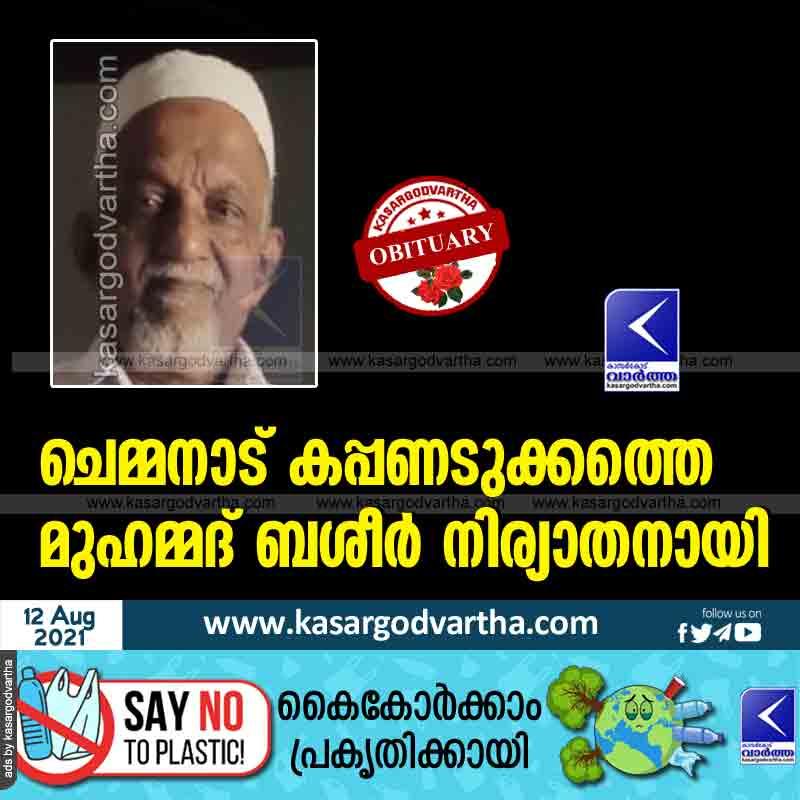 Kasaragod, Kerala, News, Obituary, Muhammad Basheer from Chemnad Kappanadukkam passed away.