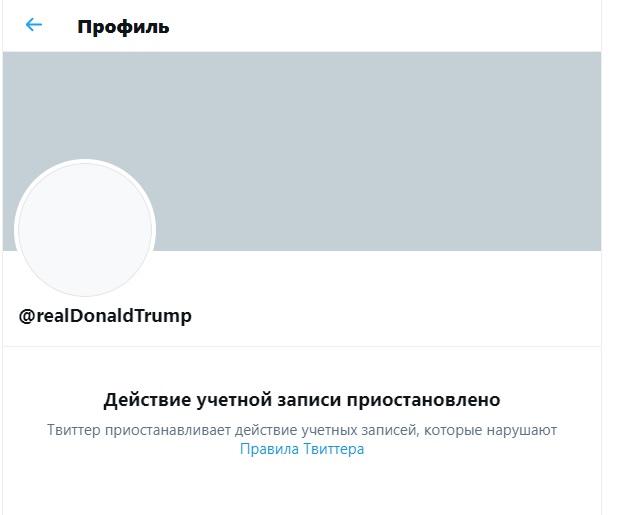 Трампа забанили в Твиттер