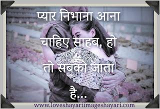 Love shayari image.