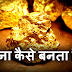 Sona Kaise Banta hai in hindi - सोना कैसे बनता है ? HOW TO MAKE GOLD | जानिए सोना बनाने की विधि | Sona Banane Ki Vidhi, Formula, Proces in Hindi