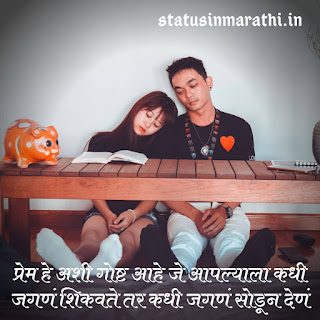 Marathi Status On Life Partner