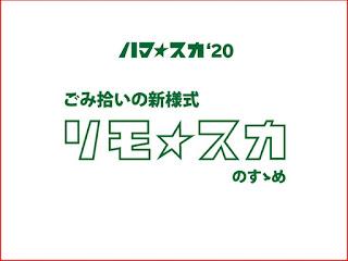ハマ☆スカ´20ごみ拾いの新様式「リモ☆スカ」のすゝめ について