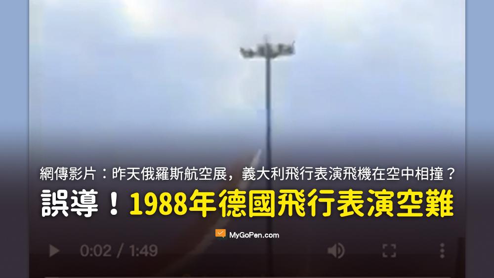 昨天俄羅斯航空展 義大利飛行表演隊發生意外 飛機空中相撞 謠言 影片
