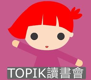 TOPIK韓文檢定讀書會一起準備韓國語文能力測驗