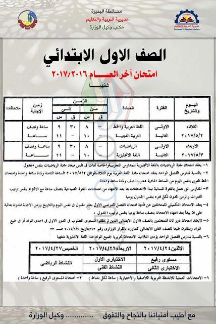 جدول امتحانات الصف الأول الابتدائي 2017 الترم الثاني محافظة البحيرة