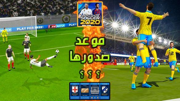 دريم ليج سوكر 2020 !! موعد نزولها و جميع الاضافات | Dream League Soccer 2020
