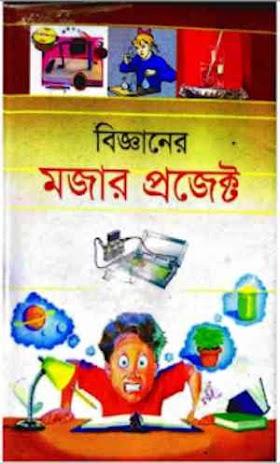 বিজ্ঞানের মজার প্রজেক্ট - মোঃ নজরুল ইসলাম Md. Nazrul Islam