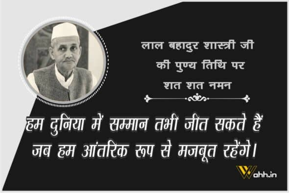 Lal Bahadur Shastri Death Anniversary Quotes Images
