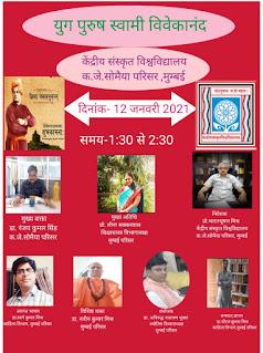 केंद्रीय संस्कृत विश्वविद्यालय में मनाई गई स्वामी विवेकानंद जयंती  | #NayaSaberaNetwork