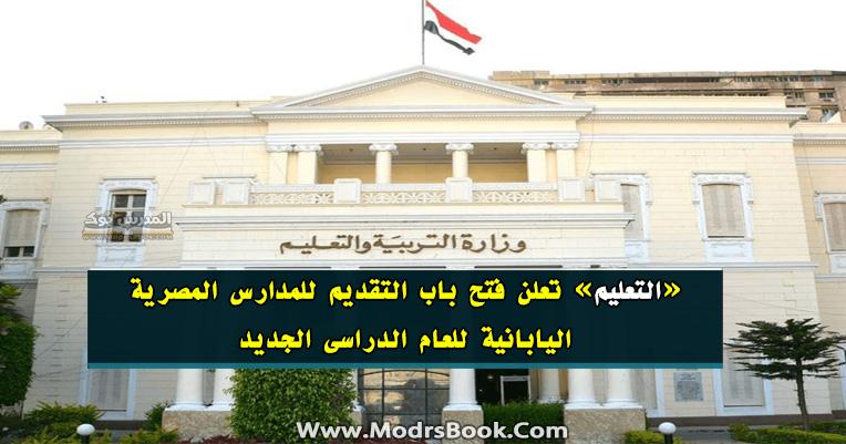 """""""التعليم"""" تعلن فتح باب التقديم للمدارس المصرية اليابانية للعام الدراسى الجديد"""