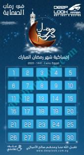 إمساكية شهر رمضان المبارك 2020 - 1441 مصر القاهرة