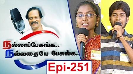 Who crowns a Youth's Future? Parents/Teachers/Politicians | Nalla Pesunga Nalladhaye Pesunga