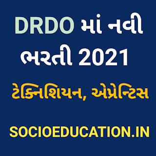 DRDO માં નવી ભરતી 2021