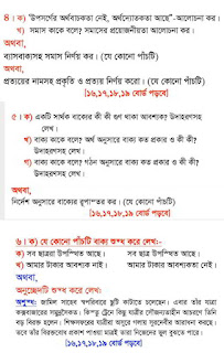 Hsc 2020 Bangla 2nd Paper Suggetion Dinajpur  Board | Hsc Bangla 2nd Paper Suggetion 2020