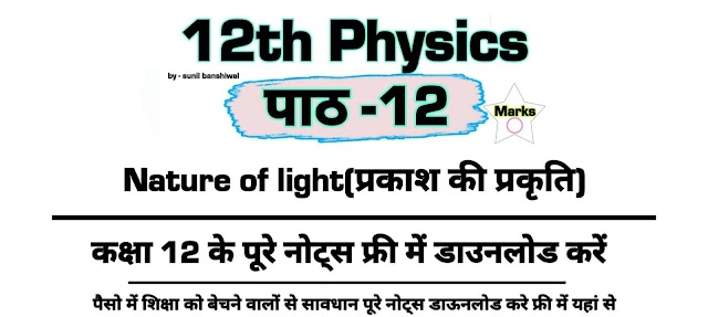 Nature of light 12th Physics Notes Pdf  Download प्रकाश की प्रकृति chapter 12