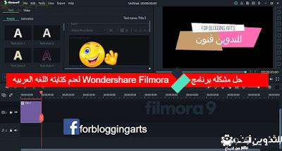 حل مشكلة الكتابة باللعربية للبرامج الغير داعمة للعربية - Wondershare Filmora