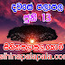 Lagna Palapala Ada Dawase  | ලග්න පලාපල | Sathiye Lagna Palapala 2019 | 2019-06-13