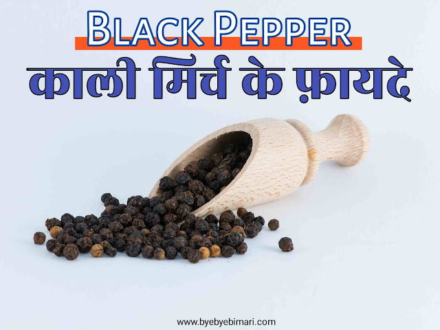 Black pepper benefits Benefits of black pepper Pepper benefits Black pepper benefits for skin Black pepper for skin Black pepper benefits weight loss How to use black pepper for weight loss Black pepper in pregnancy Black pepper Black pepper powders
