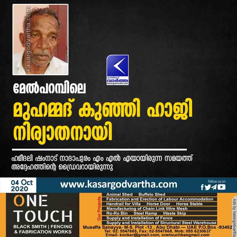 News, Kerala, Obituary,  Muhammad Kunji Haji of Melparamb passed away