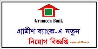 Grameen bank ngo job circular