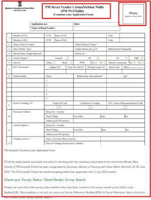 धानमंत्री स्ट्रीट वेंडर आत्मनिर्भर निधि Form