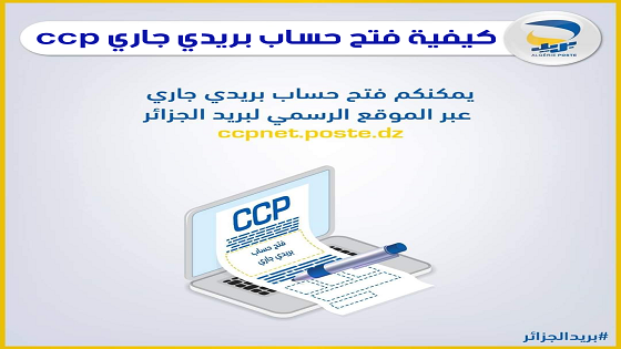 ملف فتح حساب بريدي جاري ccp algerie poste