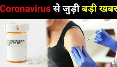Big News On Coronavirus : India Has The Vaccine Of Coronavirus | Breaking News | Top Breaking News On Coronavirus
