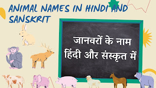 30 Animals Name in Sanskrit and Hindi with Pictures