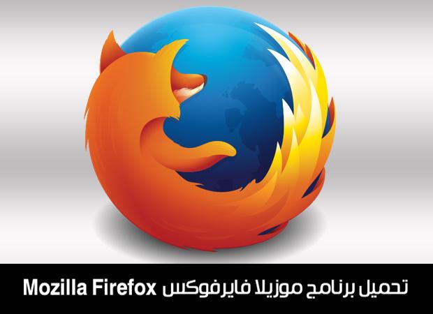 تحميل متصفح موزيلا فايرفوكس Mozilla Firefox download
