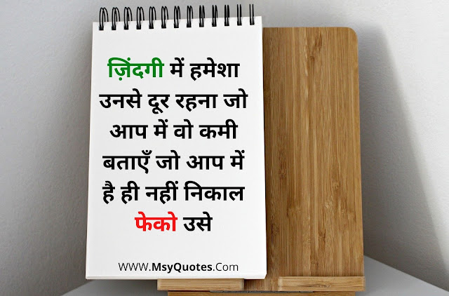 Motivational quotes in hindi, motivational quotes in hindi for success