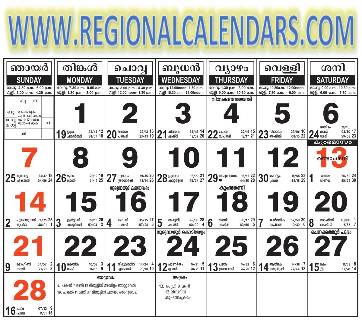 Malayalam Calendar 2021 February