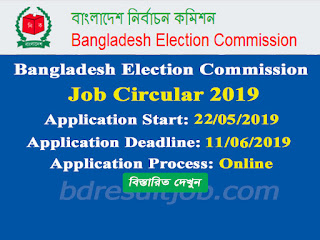Bangladesh Election Commission Job Circular 2019