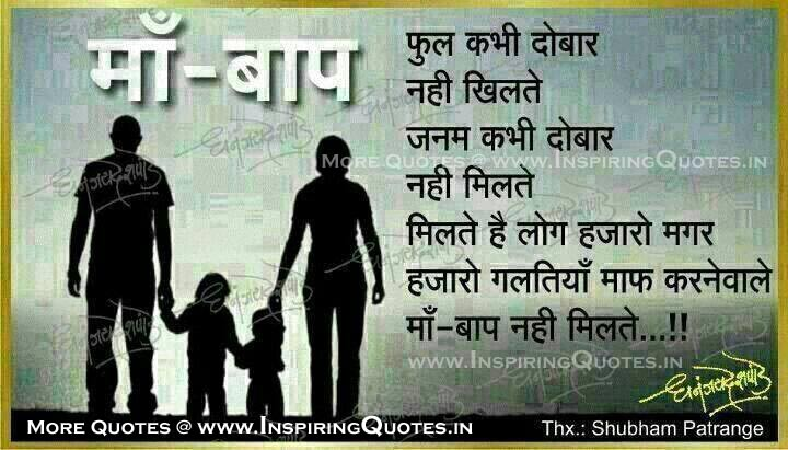 Heart Touching Hindi Shayari Heart Touching Hindi Shayari Parents