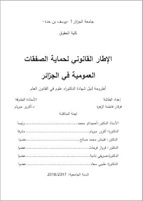 أطروحة دكتوراه: الإطار القانوني لحماية الصفقات العمومية في الجزائر PDF