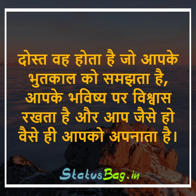 Dosti Shayari in Hindi DP
