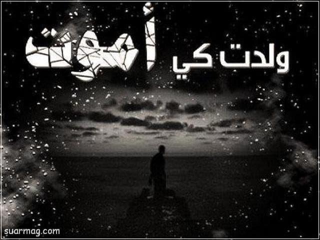 بوستات حزينه مكتوب عليها 9   Sad written posts 9