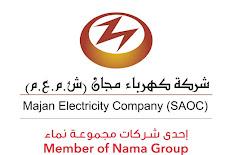 وظيفة شاغرة في شركة كهرباء مجان للعمانيين (ليوم الخميس 30 يناير 2020)
