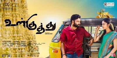 Ulkuthu (2017) With Sinhala Subtitle