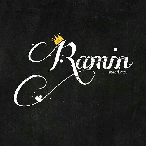 رامين