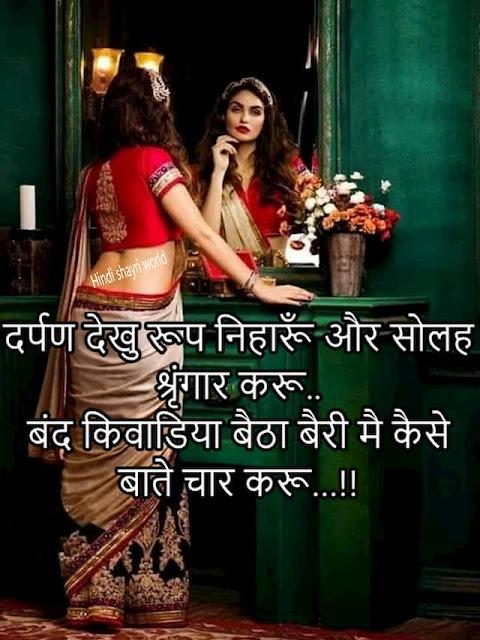 sarees shayari hindi